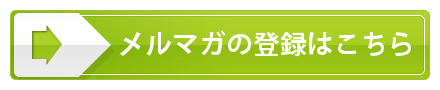 タビカチメールマガジン登録ボタン
