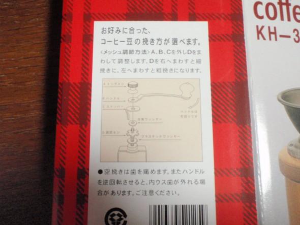 カリタKH-3の外箱にアカれたメッシュ調整方法の説明