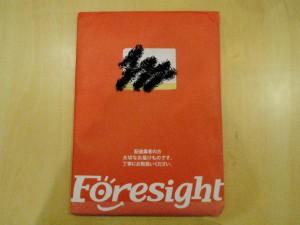 フォーサイトの無料サンプルセットの赤封筒