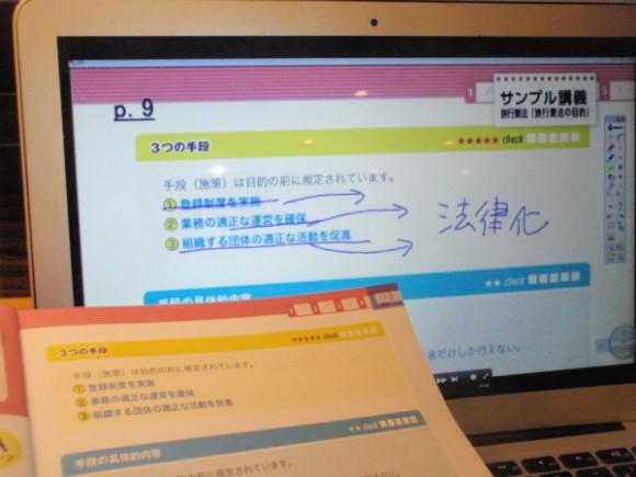フォーサイトのサンプル教材のDVDをノートパソコンで再生