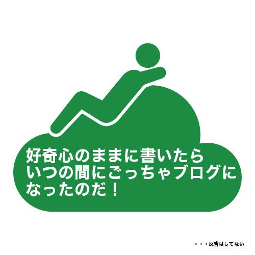 緑色の雲の上に仰向けでの転んでいる緑色の人(ピクトグラム)