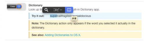 PopClipの辞書機能の実演