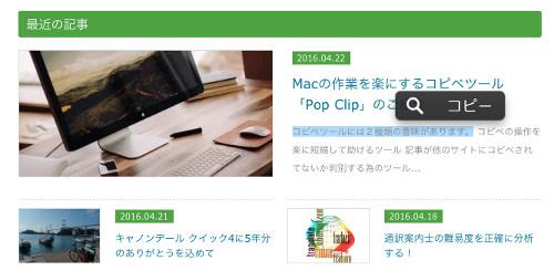 popclipの検索マーク