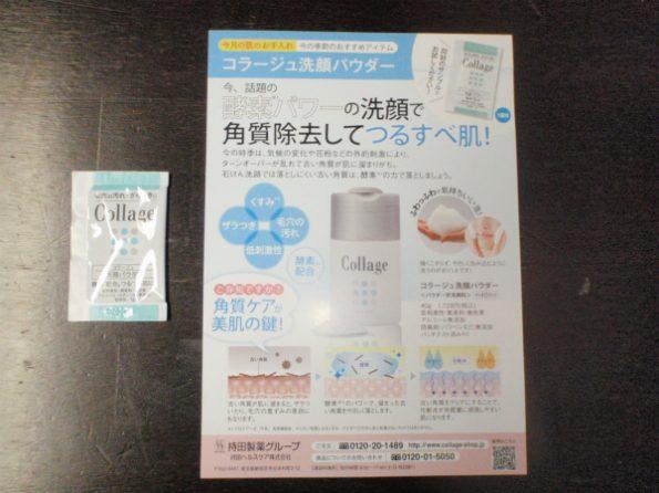 コラージュ洗顔パウダーの試供品