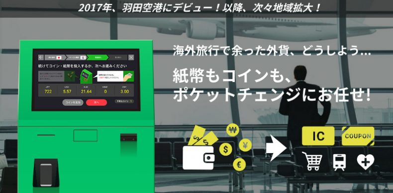 海外旅行で余った外貨を電子マネーとギフト券に換金するポケットチェンジ
