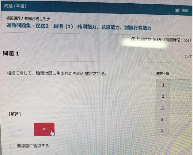 スタディングのWEBサイトで問題集に取り組む様子(スマートフォンのスクショ)