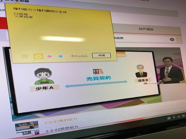 スタディングの行政書士をビデオ受講するパソコンのスクリーンショット
