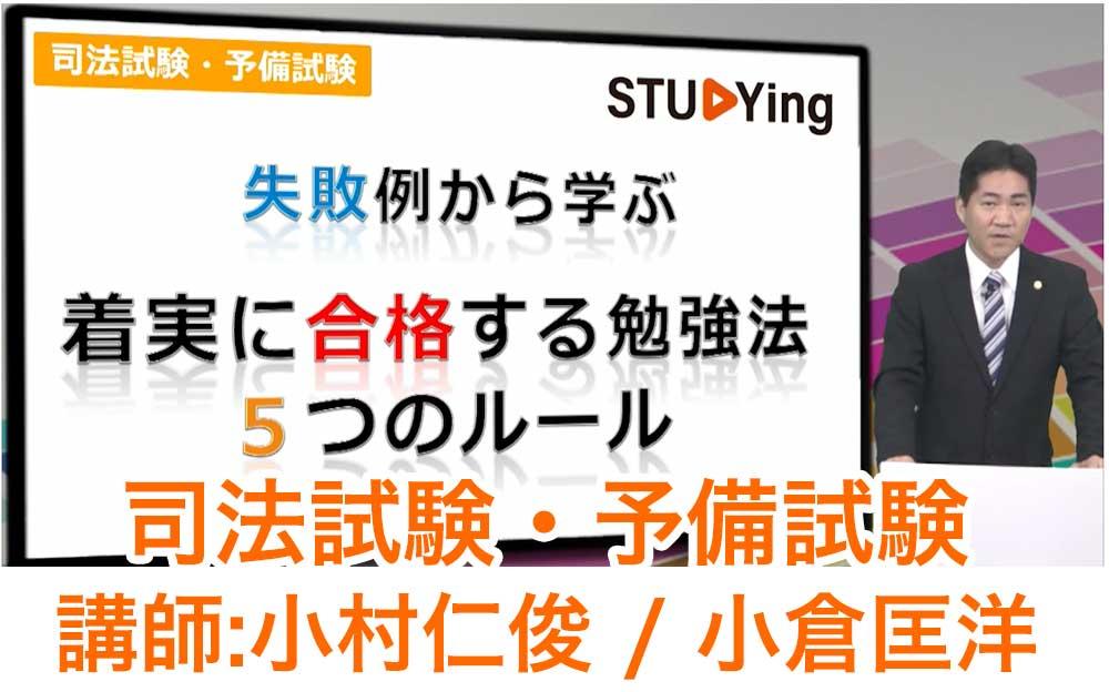 スタディング司法試験・予備試験講座の受講画面と小村仁俊先生