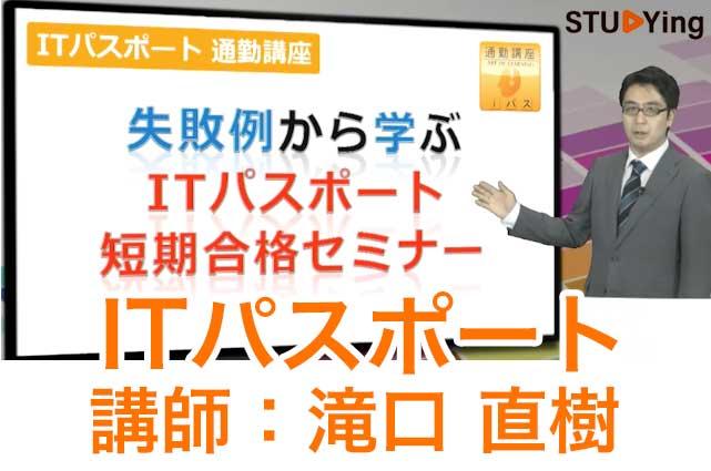 スタディングITパスポート講座の受講画面と滝口直樹先生
