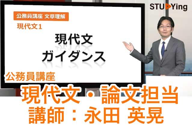 スタディング公務員講座の受講画面と永田英晃先生