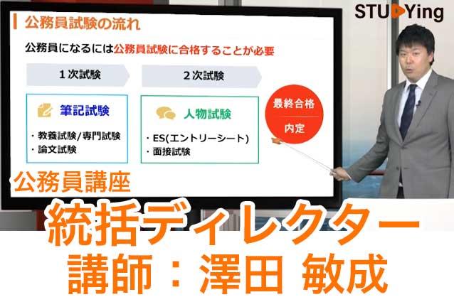スタディング公務員講座の受講画面と澤田敏成先生