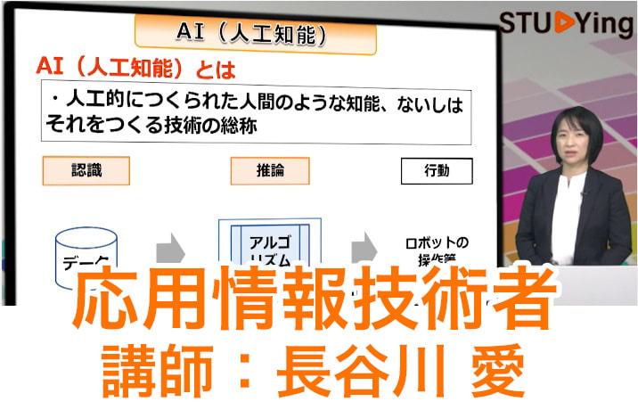スタディング応用情報技術者講座の受講画面と長谷川愛先生