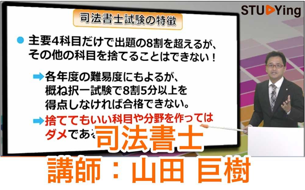 スタディング司法書士講座の受講画面と山田巨樹先生