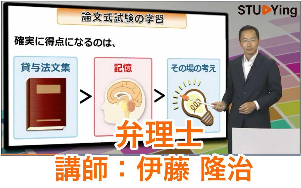 スタディング弁理士講座の受講画面と伊藤隆治先生