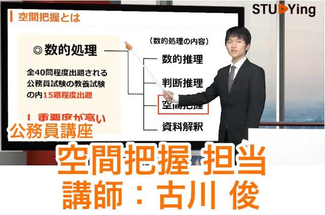 スタディング公務員講座の受講画面と古川俊先生