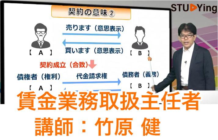 スタディング賃金業務取扱主任者講座の受講画面と竹原健先生