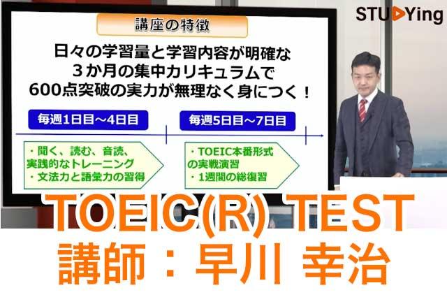 スタディングTOEIC対策講座の受講画面と早川幸治先生