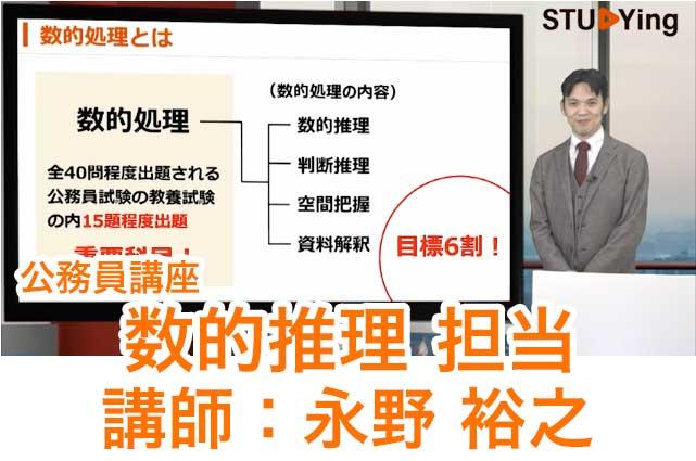 スタディング公務員講座の受講画面と永野裕之先生