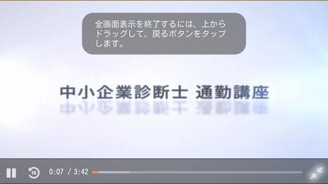 通勤講座の中小企業診断士のビデオ講義のオープニング動画をスマートフォンの横画面で表示した画像のスクリーンショット