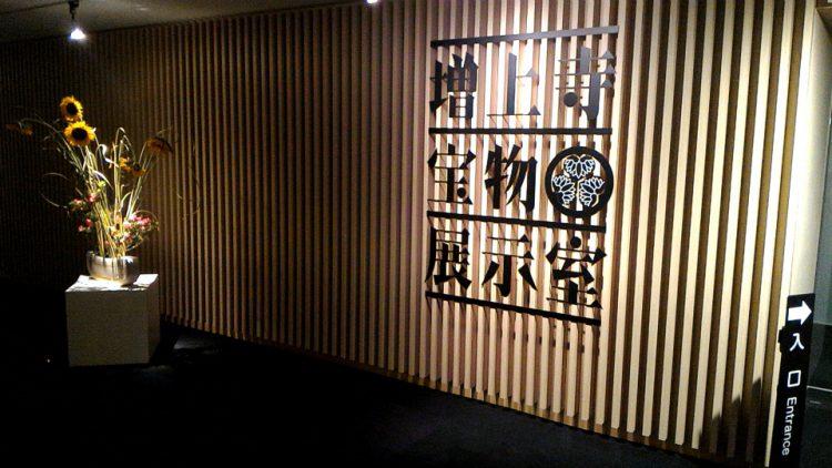 増上寺宝物展示室の入り口