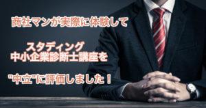 黒スーツ赤ネクタイのビジネスマンの上半身