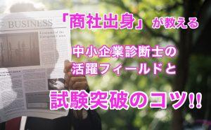 英語のビジネス新聞を開いているビジネスマン