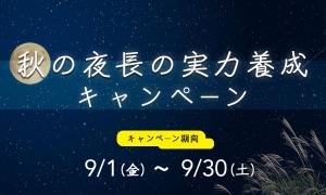 通勤講座9月度キャンペーン内容