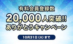 通勤講座 有料会員登録数20,000人突破ありがとうキャンペーン