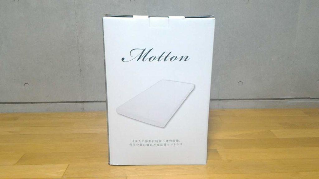 モットン(motton)マットレスの外箱