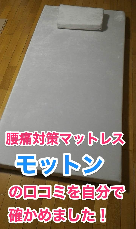 モットン(mottom)の白いマットレスと枕