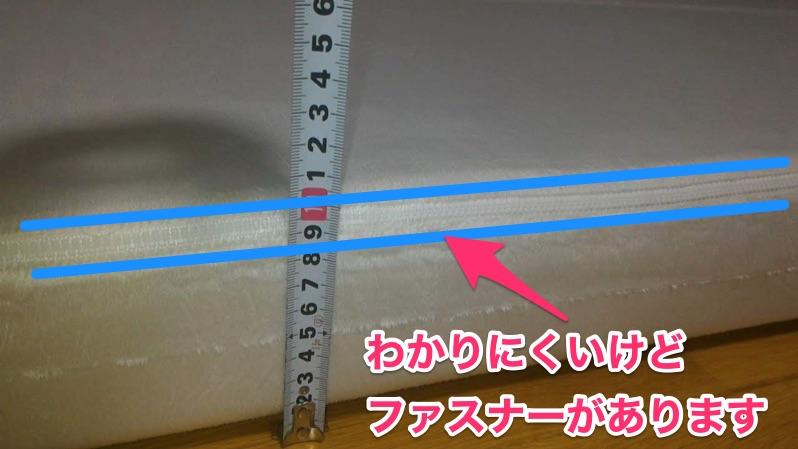 モットンマットレスの厚さのメジャー測定とファスナーの位置解説