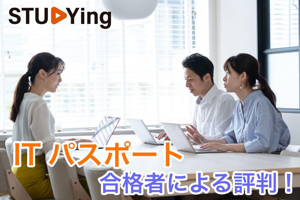 ノートPC開いてオフィスミーティングする女性2人男性1人