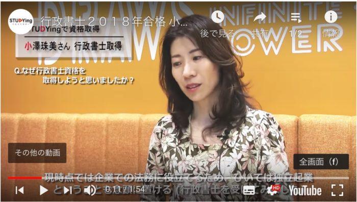 スタディング行政書士合格者インタビュー小澤さん