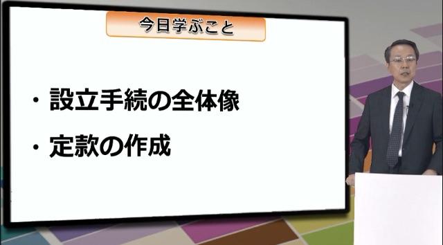スタディングビジ法講座の講義画面