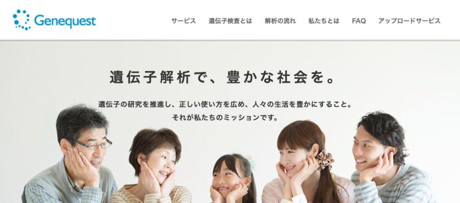 Genequestホームページファーストビュー