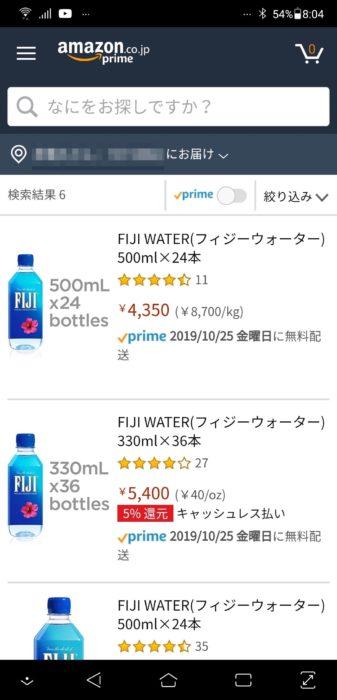 Amazonのフィジーウォーター検索結果画面