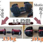 Motionsダンベルの2.5kgと24kgの比較