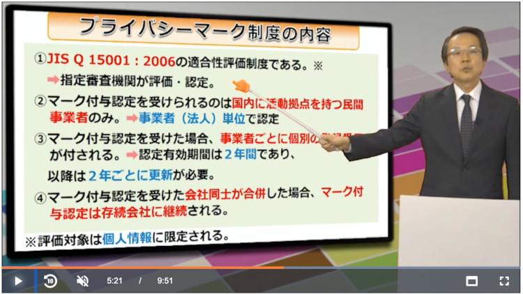 スタディング個人情報保護士講座の受講動画