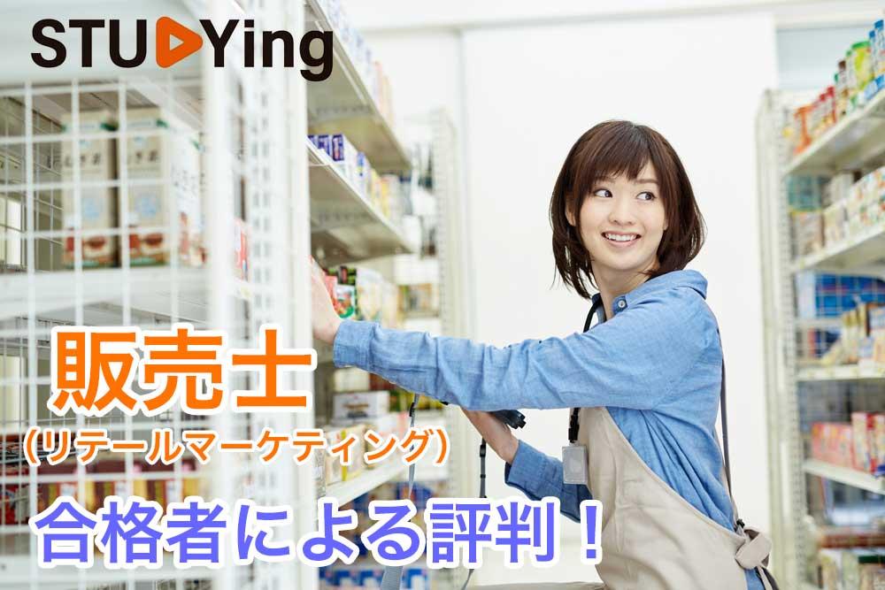 商品陳列棚で在庫チェックする女性販売士