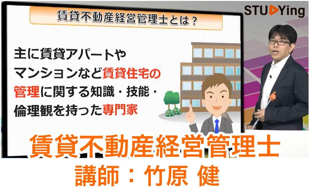 スタディング賃貸不動産経営管理士講座の受講画面と竹原健先生