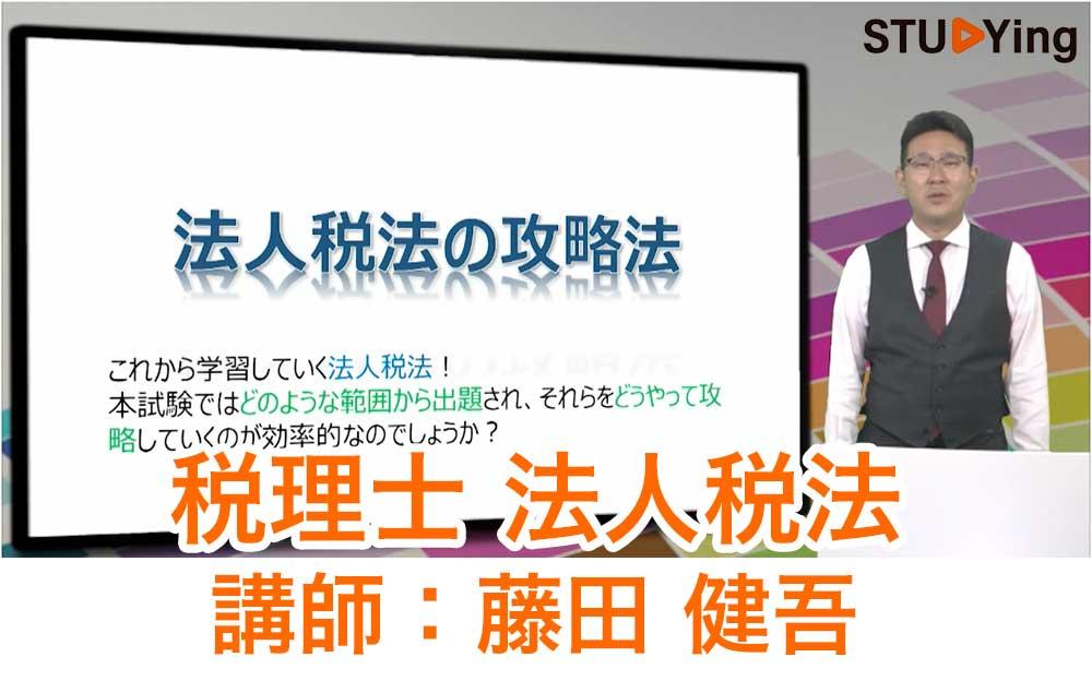 スタディング税理士法人税法講座の受講画面と藤田健吾先生