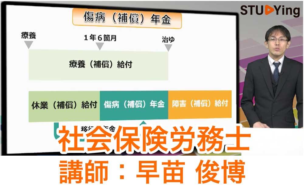 スタディング社会保険労務士講座の受講画面と早苗俊博先生