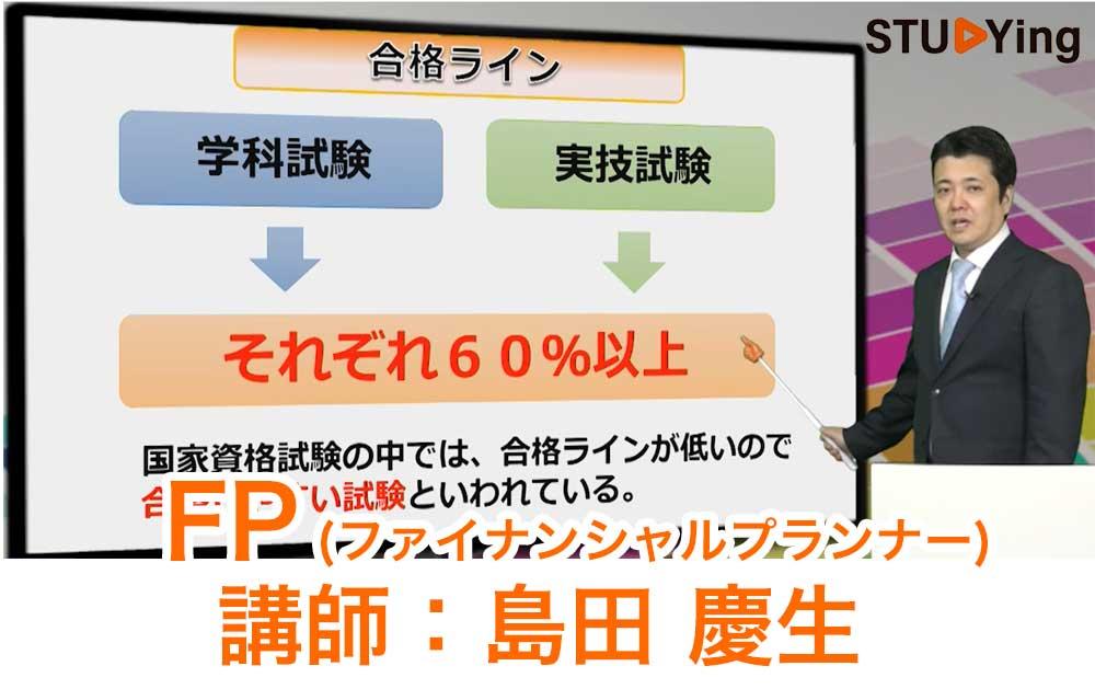 スタディングFP講座の受講画面と島田慶生先生