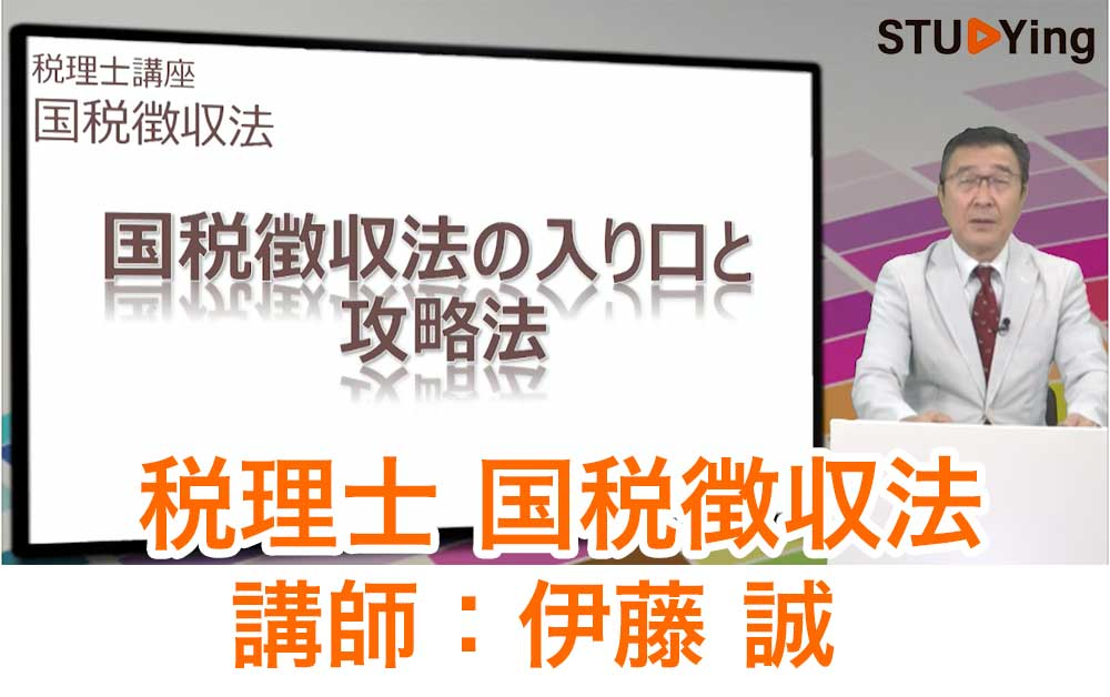 スタディング税理士国税徴収法講座の受講画面と伊藤誠先生