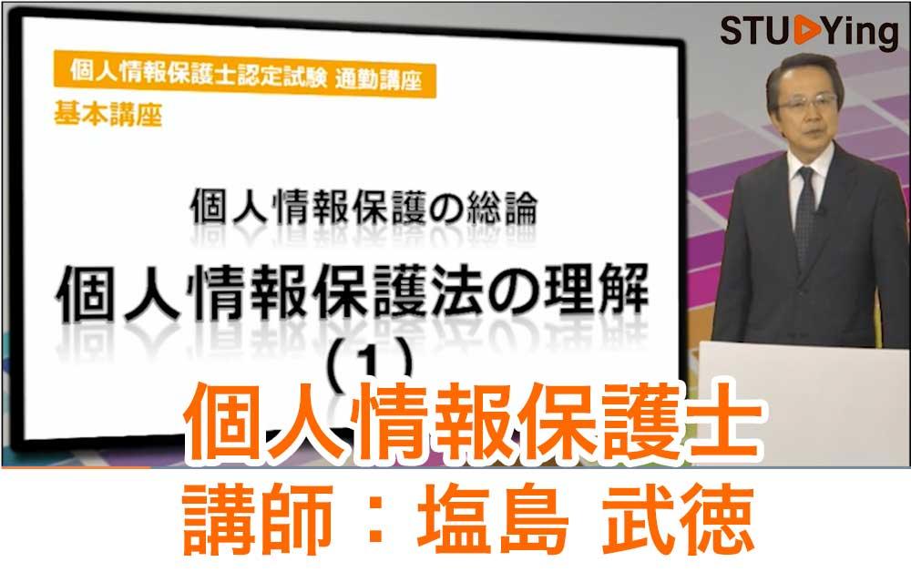 スタディング個人情報保護士講座の受講画面と塩島武徳先生