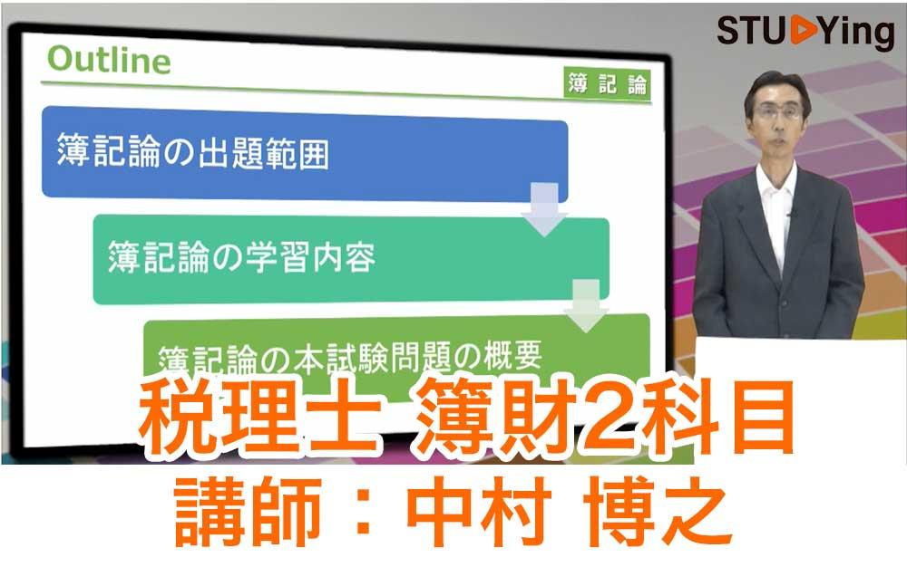 スタディング税理士簿財2科目講座の受講画面と中村博之先生