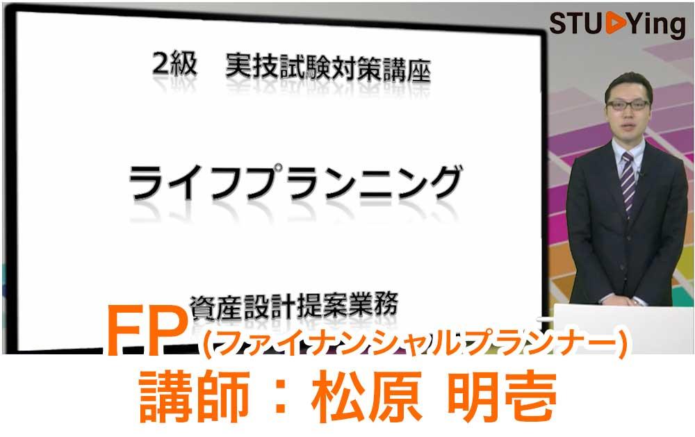 スタディングFP講座の受講画面と松原明壱先生