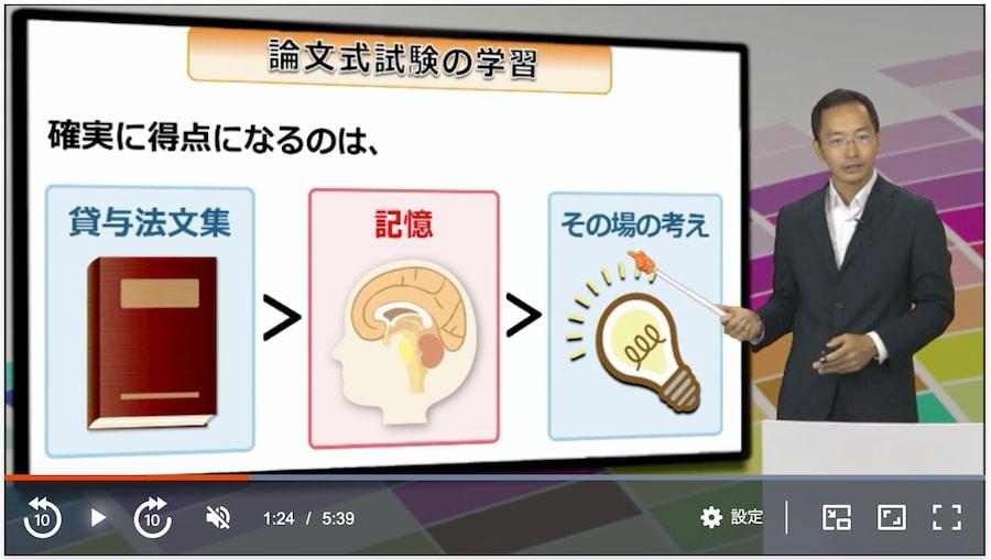 スタディング弁理士講座 論文式試験の学習のスライド