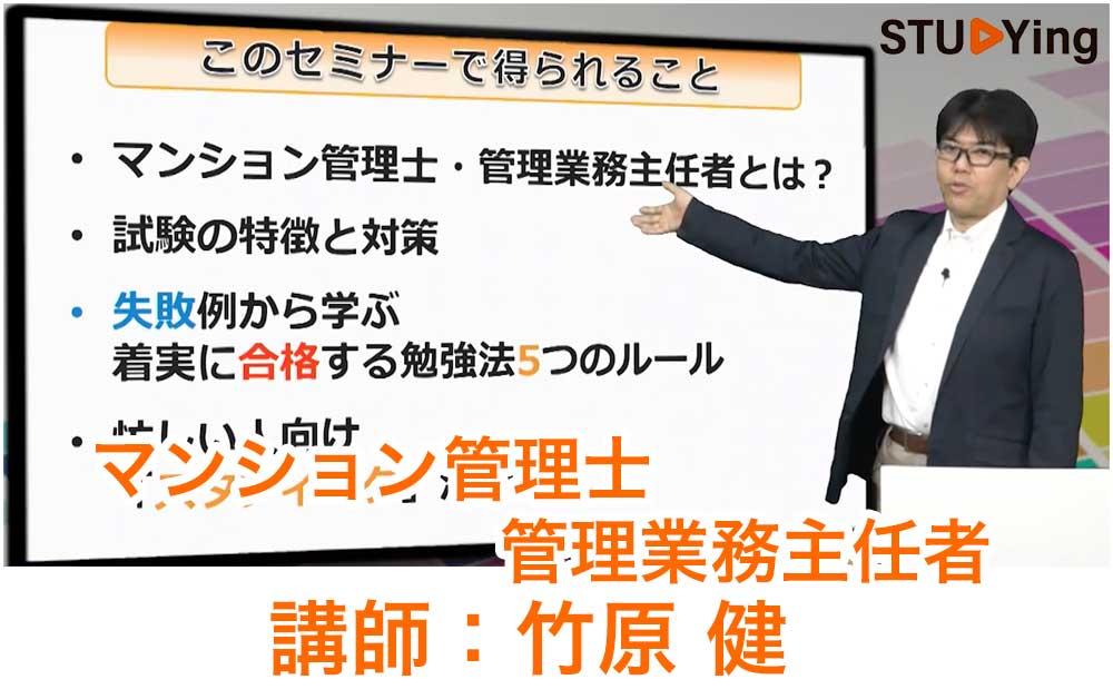 スタディングマンション管理士/管理業務主任者講座の受講画面と竹原健先生