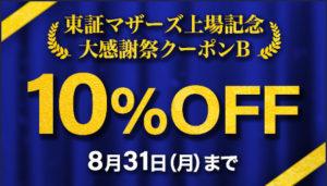 スタディング東証マザーズ上場記念全商品10%OFFクーポン
